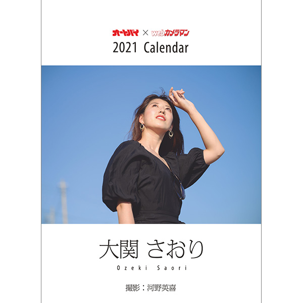 オートバイ×Webカメラマン 大関さおりカレンダー2021