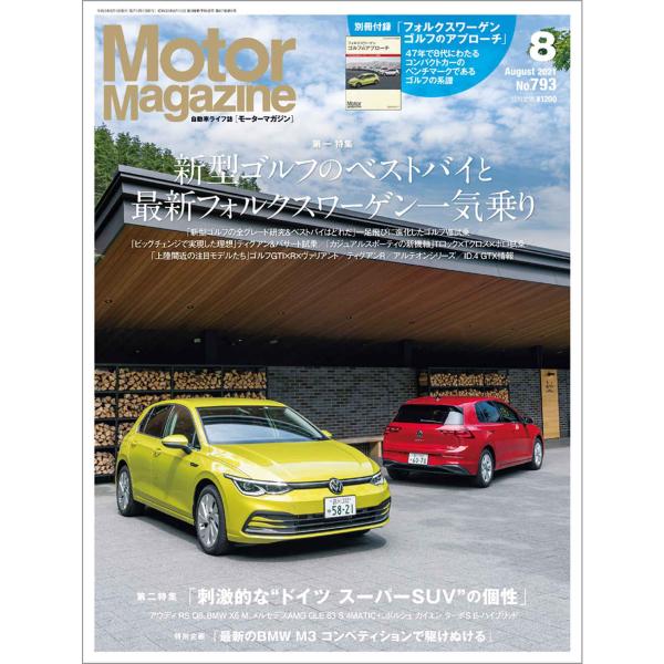 Motor Magazine 2021年8月号