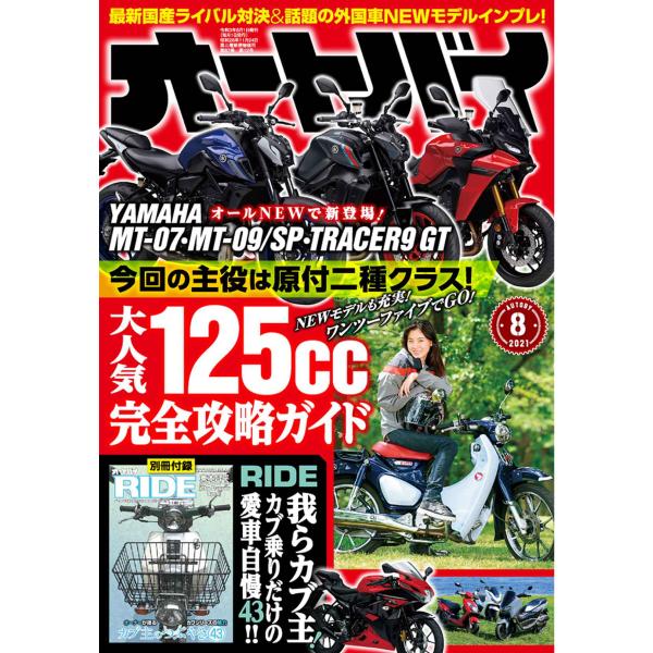 オートバイ 2021年8月号
