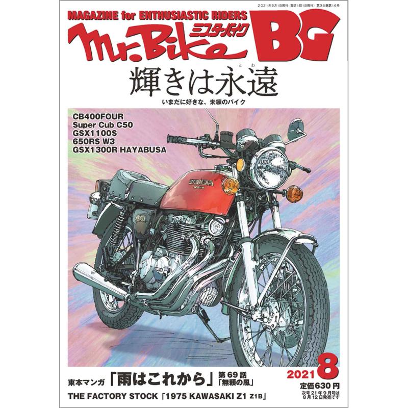 Mr.Bike BG 2021年8月号