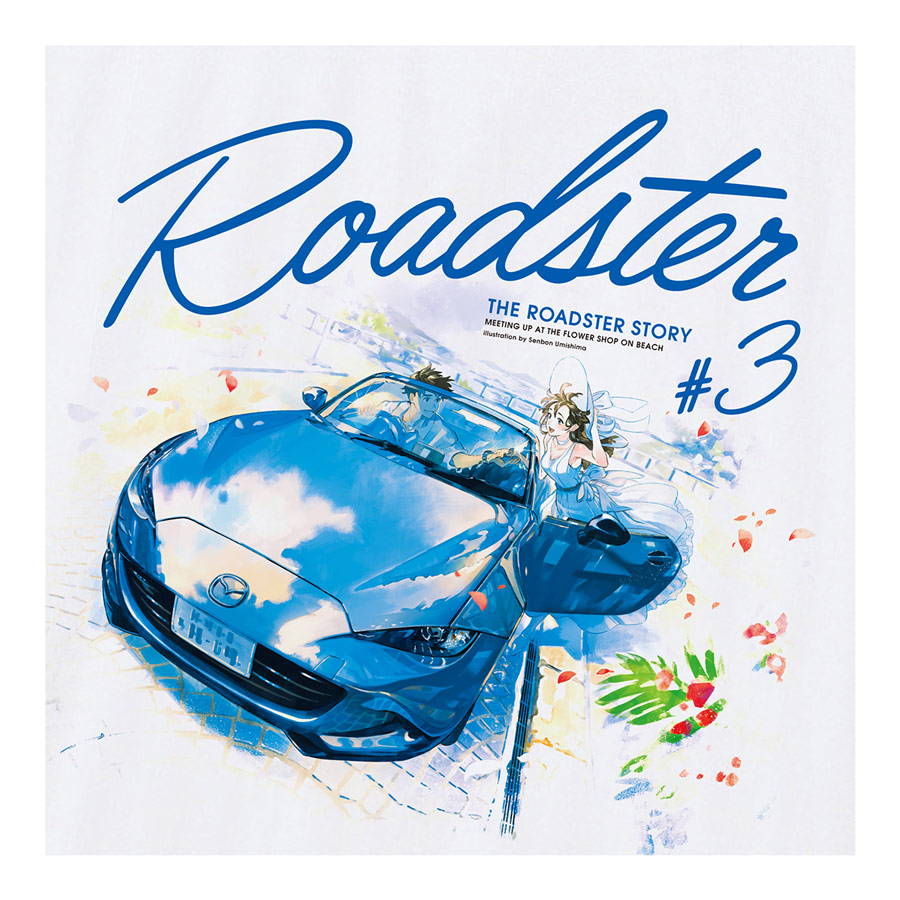 The Roadster Story #3 beach side emotion / ロードスターストーリー #3 ビーチサイドエモーション Tシャツ イラストレーション:海島千本
