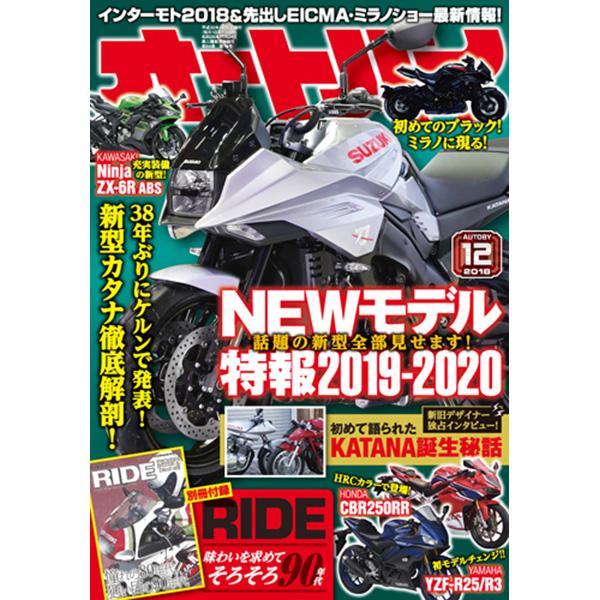 オートバイ 2018年12月号