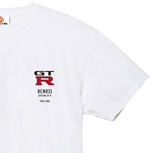 スカイライン GT-R R33 ファンクショナル Tシャツ ver.B ホワイト
