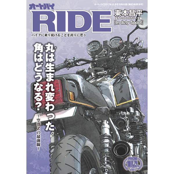 オートバイ 2017年12月号