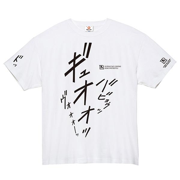 RIDE擬音 半袖Tシャツ「ギュオオッ」