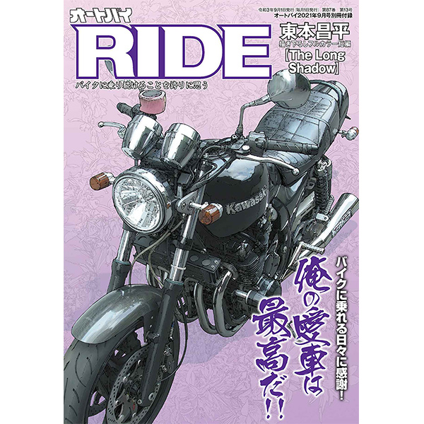 オートバイ 2021年9月号