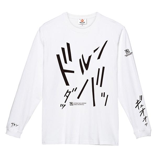 RIDE擬音 長袖Tシャツ 「ドルン」