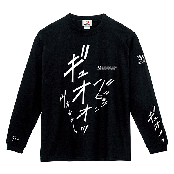 RIDE擬音 長袖Tシャツ 「ギュオオッ」