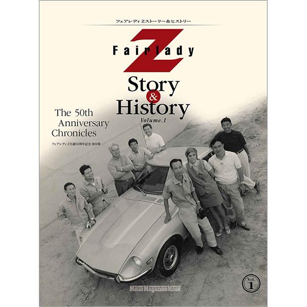Fairlady Z Story & History Volume.1