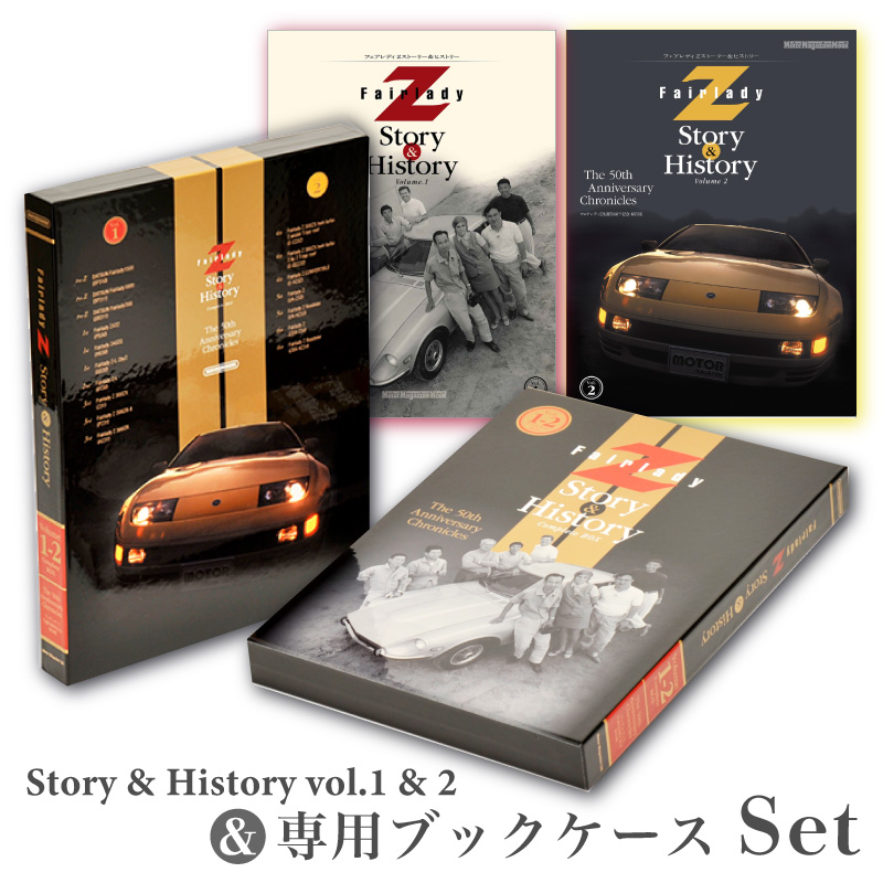 Fairlady Z Story & History Volume.1&2