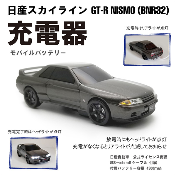 CAMSHOP 日産 スカイライン GT-R NISMO BNR32 モバイルバッテリー