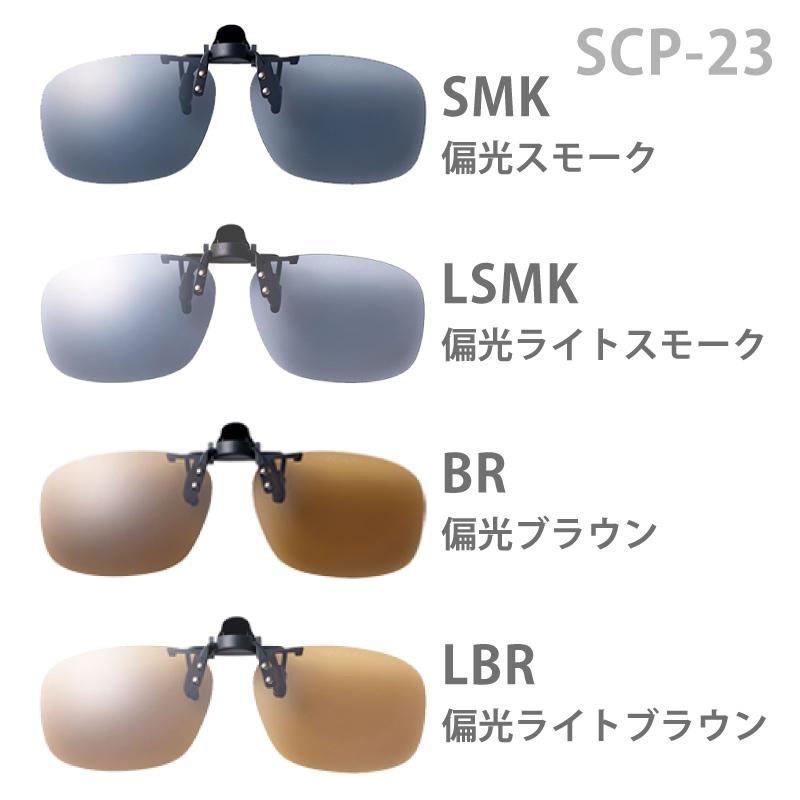 スワンズ (SWANS)  クリップオン サングラス はね上げタイプ SCP-21,SCP-22,SCP-23
