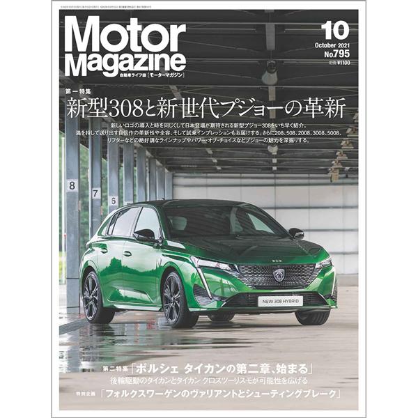 Motor Magazine 2021年10月号