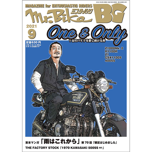Mr.Bike BG 2021年9月号