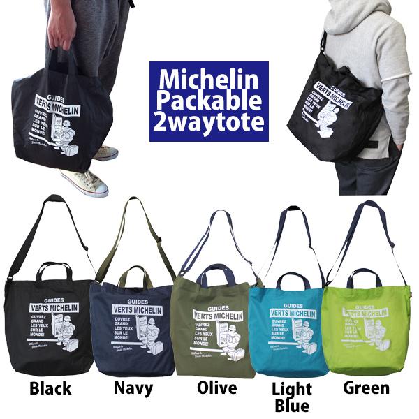 ミシュラン パッカブル2wayトート (MICHELIN/Packable/2waytote)