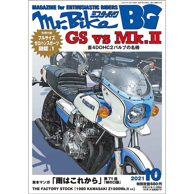 Mr.Bike BG 2021年10月号