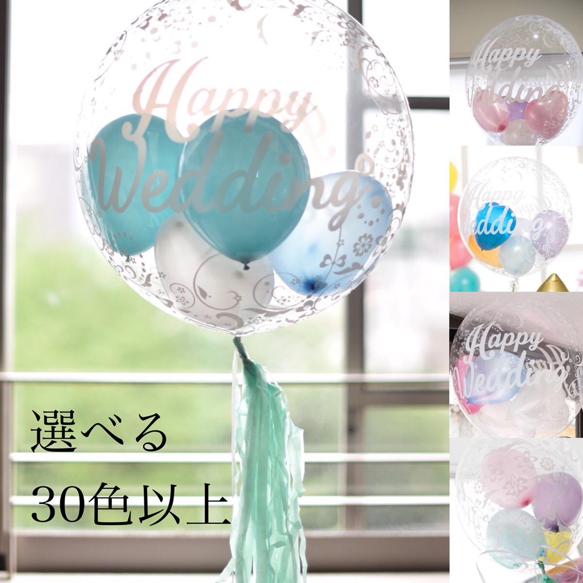 【★ガス入り】透明バルーンタッセル付!【400ウエディング+ゴム風船3個】