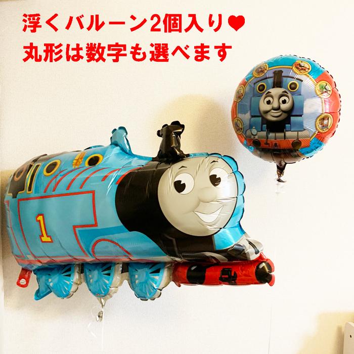 [デコレーションズ]お部屋を豪華に飾れる 機関車トーマスセット