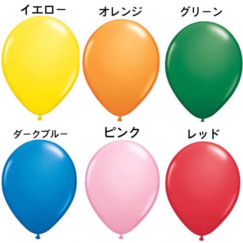 5個選べるゴム風船 浮いてお届け