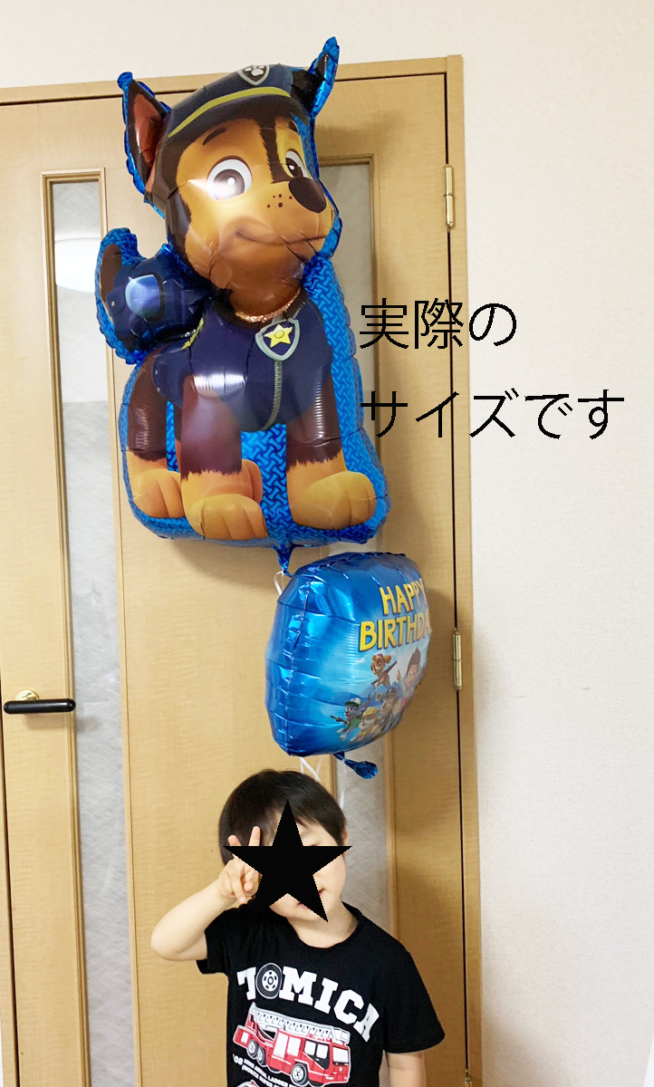 ★【誕生日 バルーン】[バルーンブーケ]パウパトロールバースデーブーケ