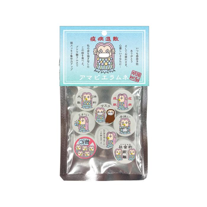 【小口・ケース販売】アマビエラムネ(120袋入)