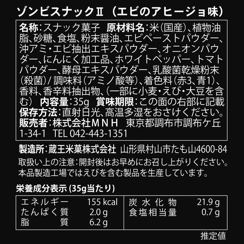 【無償サンプル】ゾンビスナック� ピンク&紫 エビのアヒージョ味