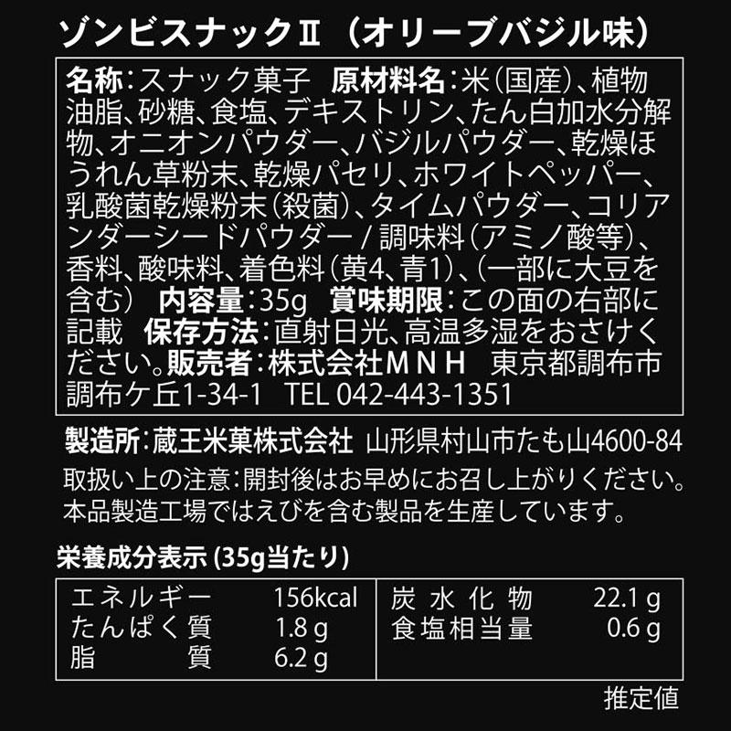 【無償サンプル】ゾンビスナック� 青&緑 オリーブバジル味