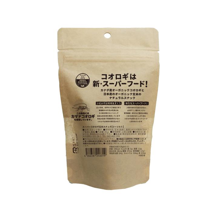 【ケース販売】スーパーコオロギ玄米スナック【シーソルト】
