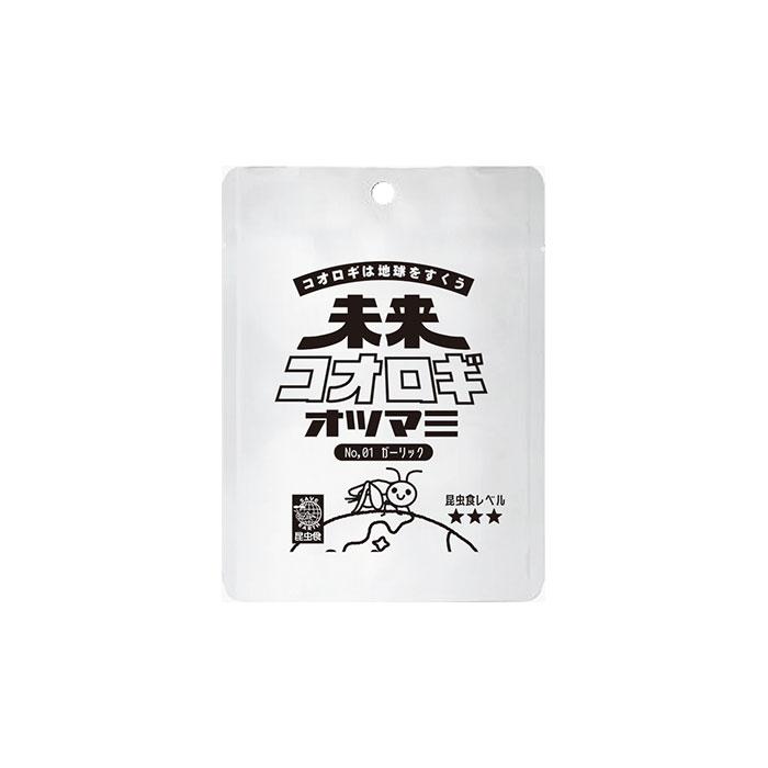 【ケース販売】未来コオロギオツマミ 01ガーリック