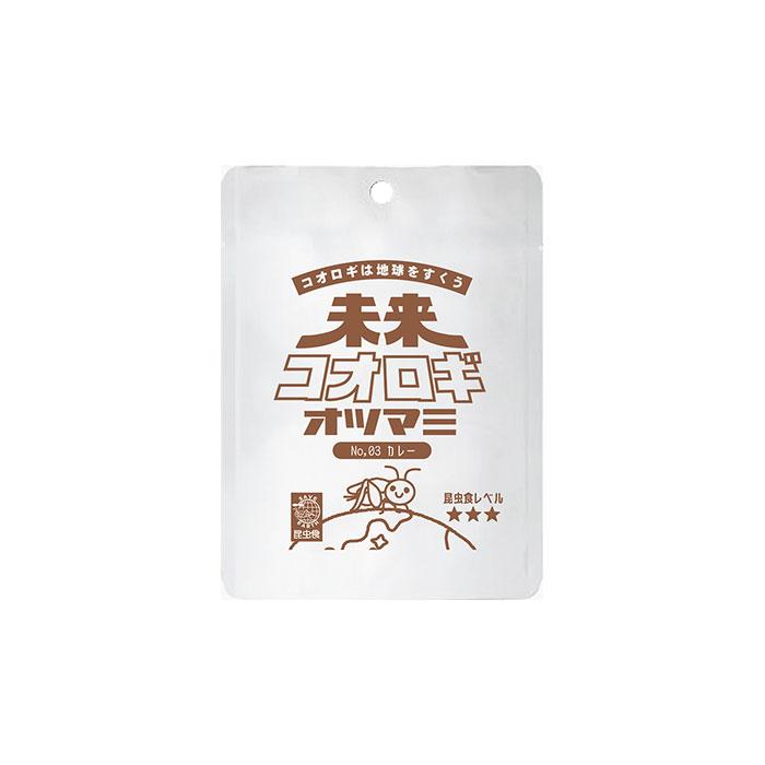 【ケース販売】未来コオロギオツマミ 03-カレー