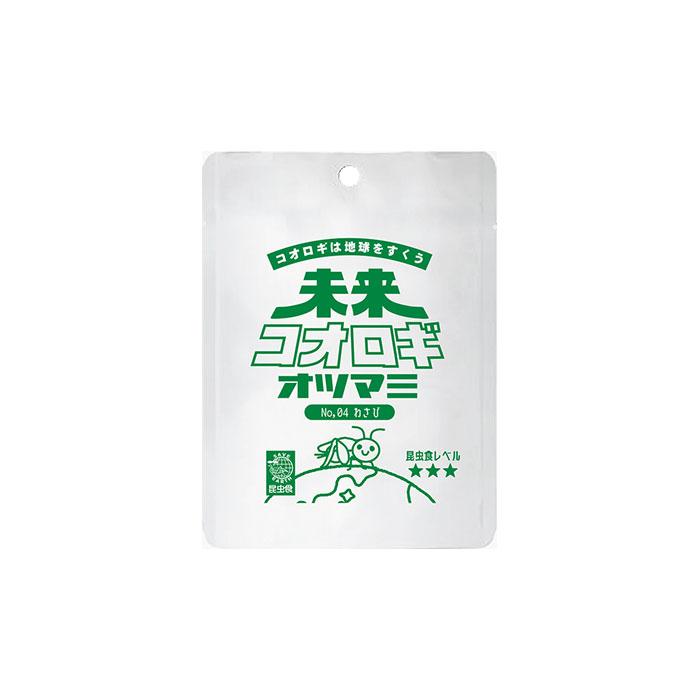 【ケース販売】未来コオロギオツマミ 04-わさび