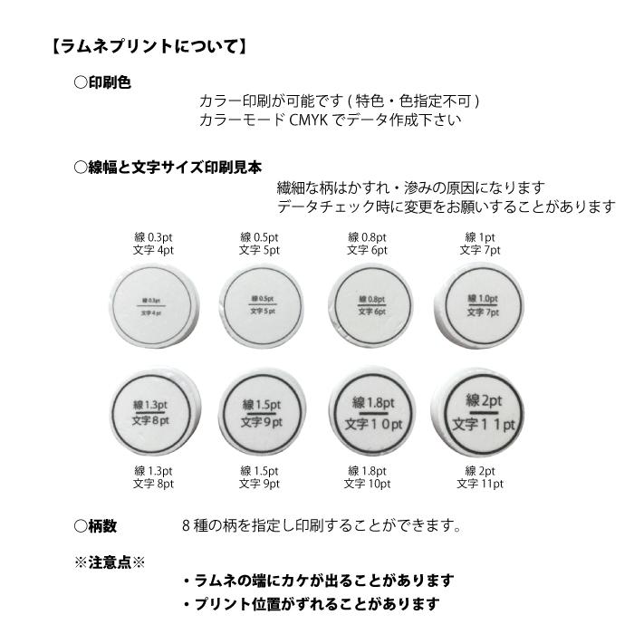 オリジナルプリントラムネ(8個入り)