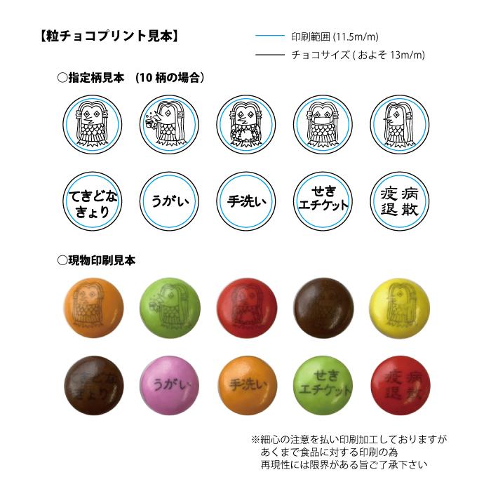 オリジナルプリント粒チョコ(30g入り)
