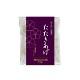 【小口・ケース販売】たたきあげ(小豆らくがん)(50袋入)