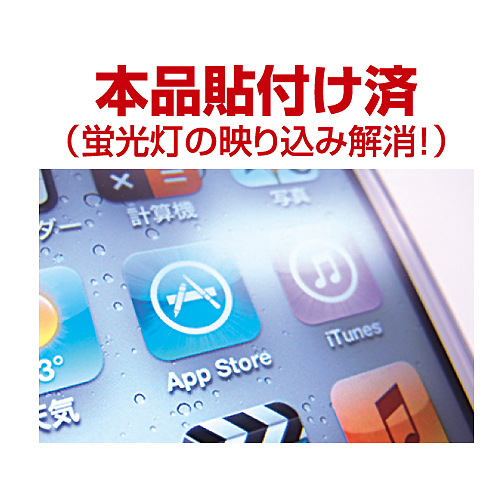 【iPod nano 第7世代 用 (2枚入)】 ノングレアフィルム2 マットフィルム