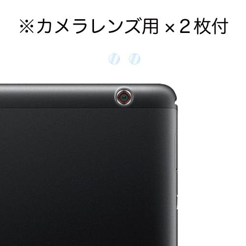 【HUAWEI MediaPad T5 10.1インチ 用】 AFPフィルム2 光沢フィルム
