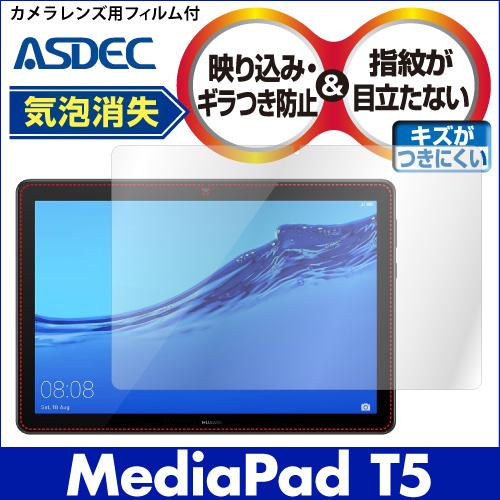 【HUAWEI MediaPad T5 10.1インチ 用】ノングレアフィルム3 マットフィルム
