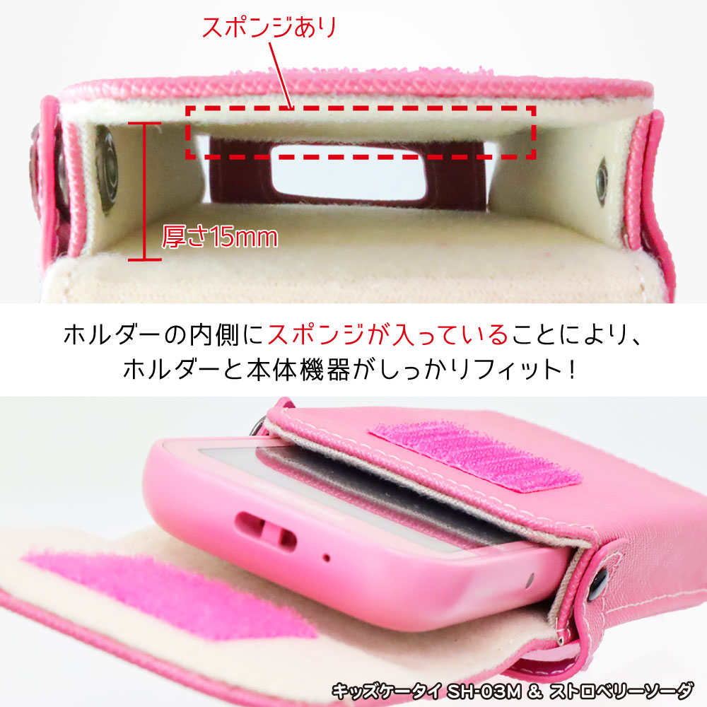 【 ソフトバンク キッズフォン2 & ドコモ キッズケータイ SH-03M 】 フリーサイズホルダー4