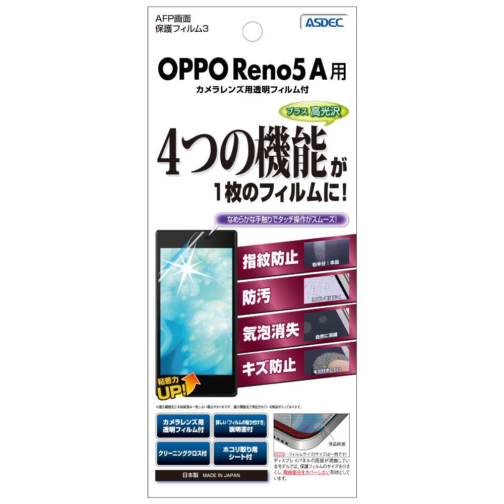 【 OPPO Reno5 A 用】 AFPフィルム3 光沢フィルム