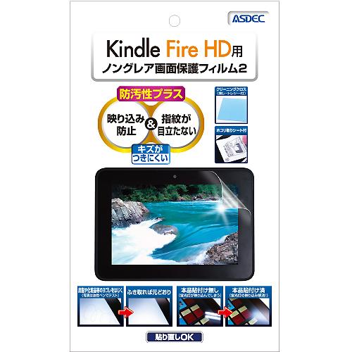 【Amazon Kindle Fire HD 用】 ノングレアフィルム2 マットフィルム