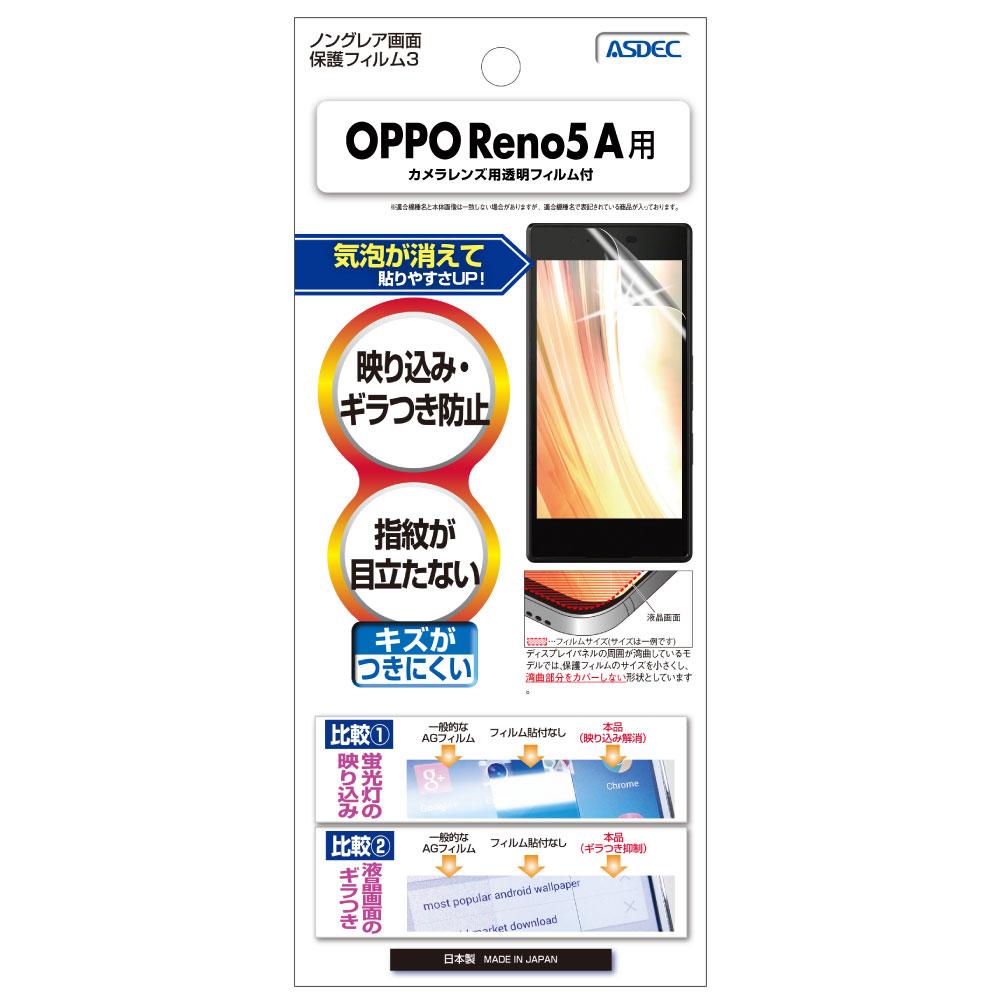 【 OPPO Reno5 A 用】 ノングレアフィルム3 マットフィルム