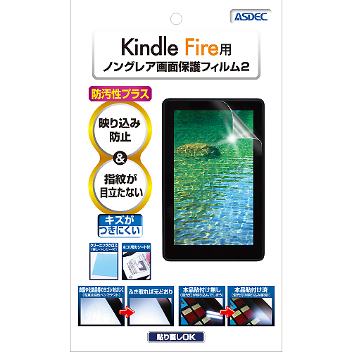 【Amazon Kindle Fire 用】 ノングレアフィルム2 マットフィルム