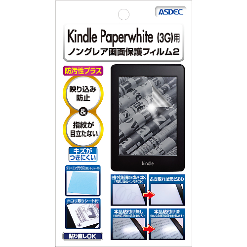 【Amazon Kindle Paperwhite (3G) 用】 ノングレアフィルム2 ブックリーダー マットフィルム