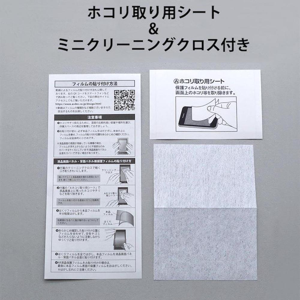 【 AQUOS R6 用】ノングレアフィルム3 マットフィルム