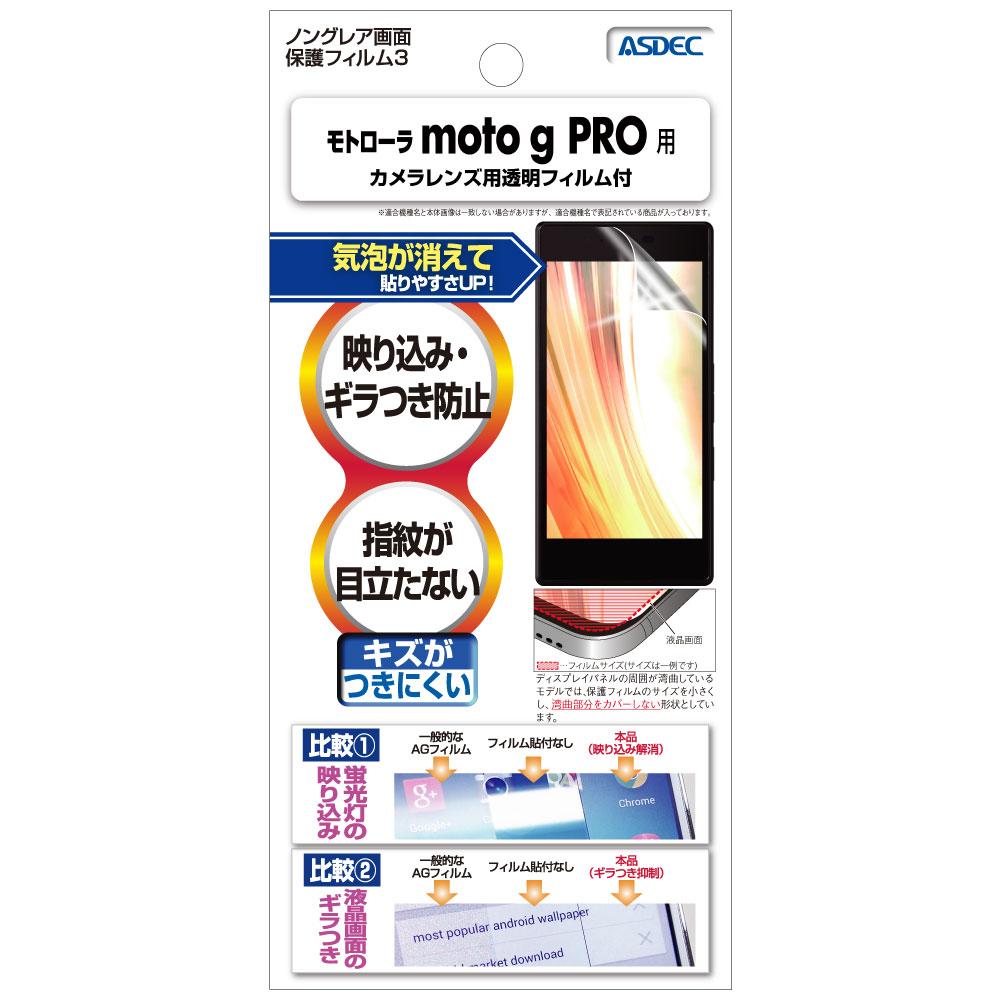 【モトローラ moto g PRO 用】 ノングレアフィルム3 マットフィルム