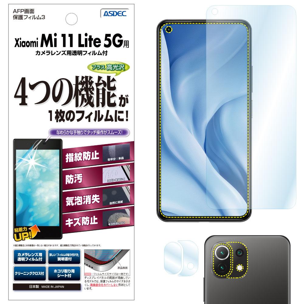 【 Xiaomi Mi 11 Lite 5G 用】 AFPフィルム3 光沢フィルム