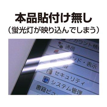 【SHARP GALAPAGOS ホームモデル 10.8型 用】 ノングレアフィルム ブックリーダー マットフィルム