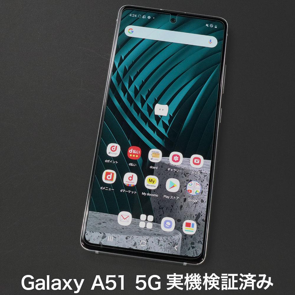【Galaxy A51 5G 用】 AFPフィルム3 光沢フィルム