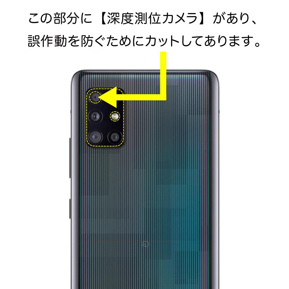 【Galaxy A51 5G 用】 ノングレアフィルム3 マットフィルム