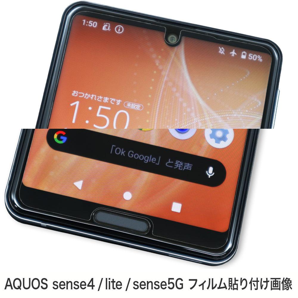 【 AQUOS sense 5G / AQUOS sense4 / AQUOS sense4 lite 用】 AFPフィルム3 光沢フィルム